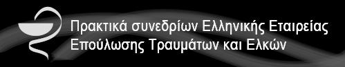 Πρακτικά συνεδρίων Ελληνικής Εταιρείας Επούλωσης Τραυμάτων και Ελκών