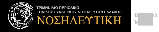 ΝΟΣΗΛΕΥΤΙΚΗ