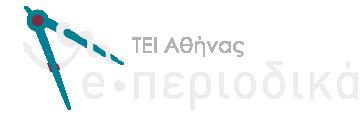 Ηλεκτρονικά Περιοδικά ΤΕΙ Αθήνας